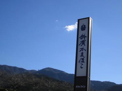 20081207_1717